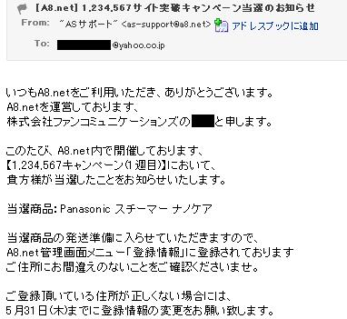 1,234,567サイト突破キャンペーン当選メール