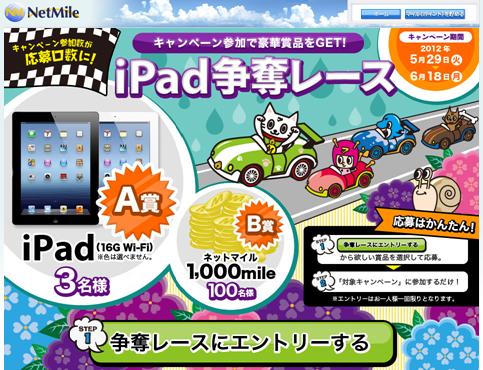 iPad争奪レース
