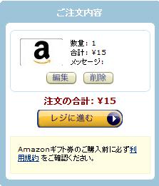 Amazonギフト券15円分