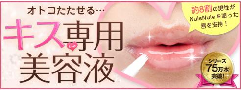 キス専用美容液『ヌレヌレ』