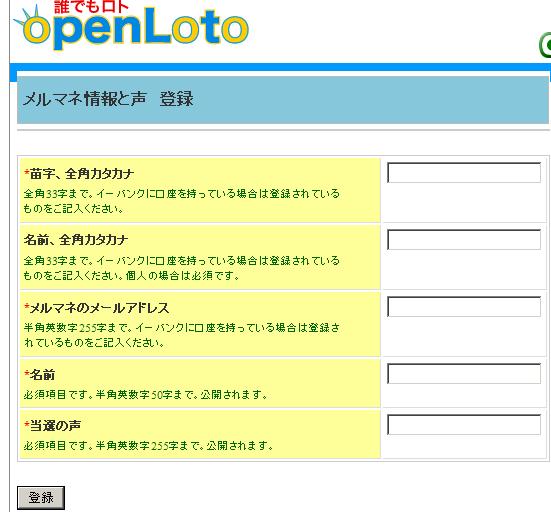 当選申請画面2