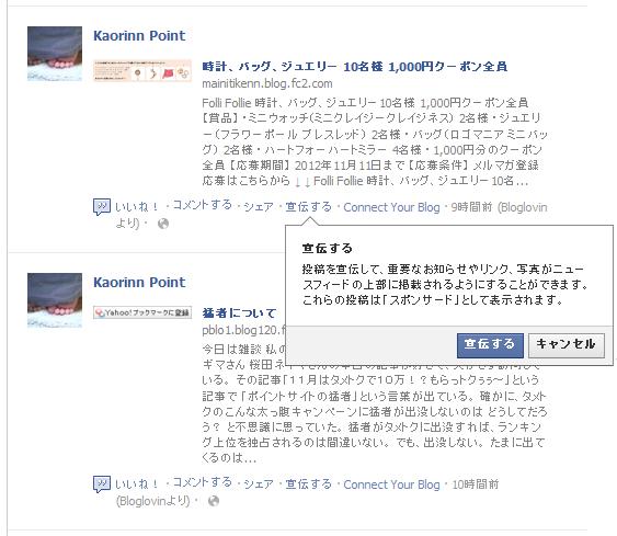 facebook宣伝する