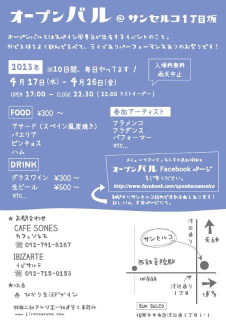 オープンバル2_580