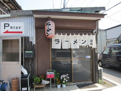 1309田島ラーメン
