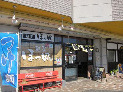 1310ほっ田