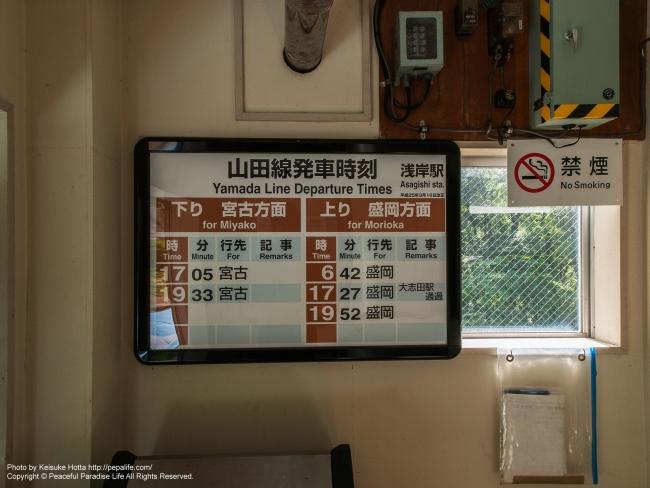 浅岸駅(あさぎしえき)の時刻表