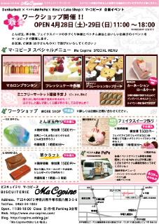 春イベントちらし201204JPEG0001