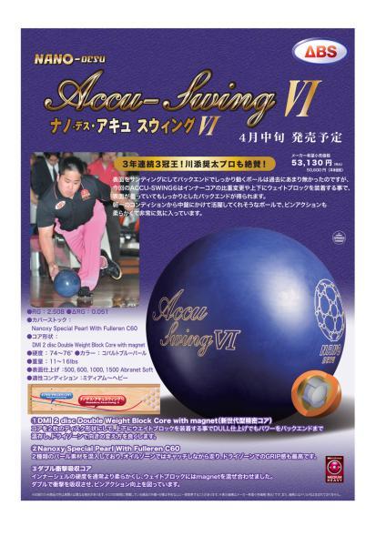NANO-DESU Accu Swing VI
