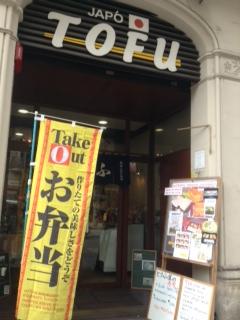 豆腐屋さん2