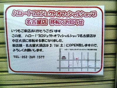 ハロショ名古屋店跡。