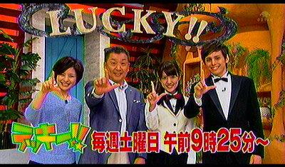 ラッキー!!。