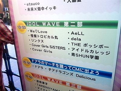 idol wave。