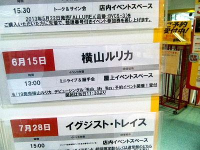 タワーレコードイベント情報。