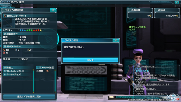 pso20130218_175539_002.png