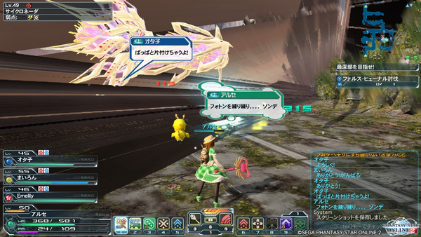 pso20130304_233400_000.png