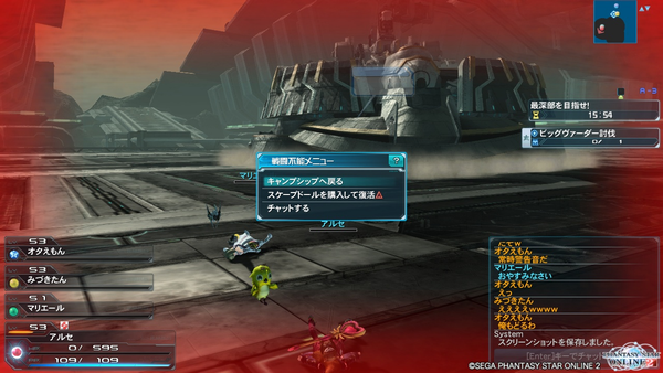 pso20130314_214555_000.png