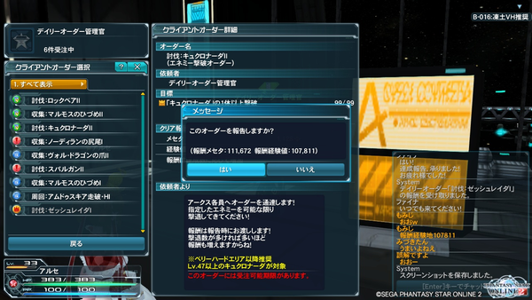pso20130421_140402_001.png