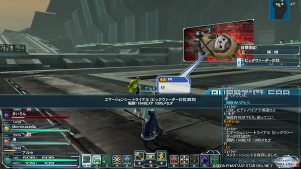 pso20130426_231630_000.png