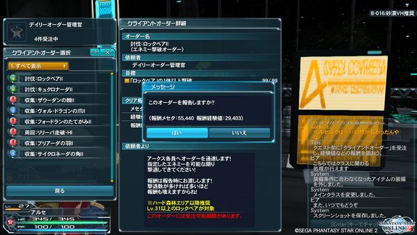 pso20130519_210845_000.png