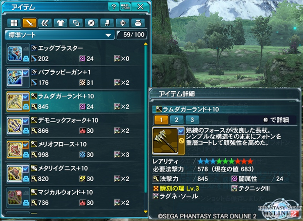 pso20130522_172716_000.png