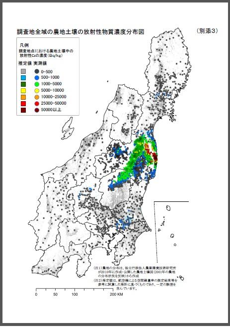 東日本農地土壌マップ5