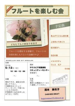 繝√Λ繧キ2013-5-12_convert_20130423004915