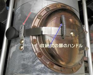 扉のロックと収納式ハンドル