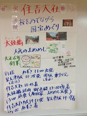 20130329泉大津研修 (51)