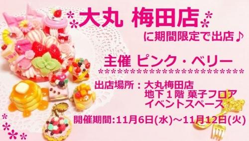 大丸梅田店に期間限定出店!