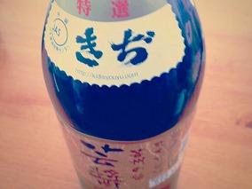 s-きぢ醤油