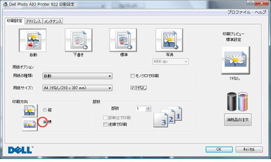 印刷 pdfファイル 印刷方法 : これで上半分が印刷されました ...