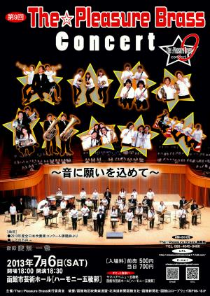 2013_9th_PleasureBrassConcert_concert