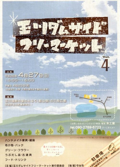 イベントお知らせ 4/27