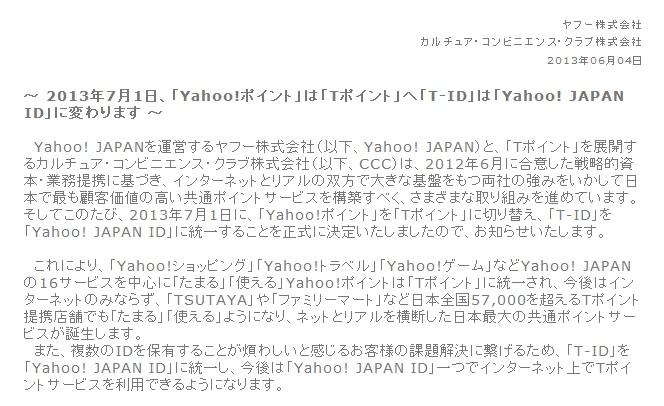 Yahoo!ポイント終了のお知らせ