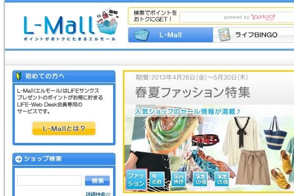 L-Mall