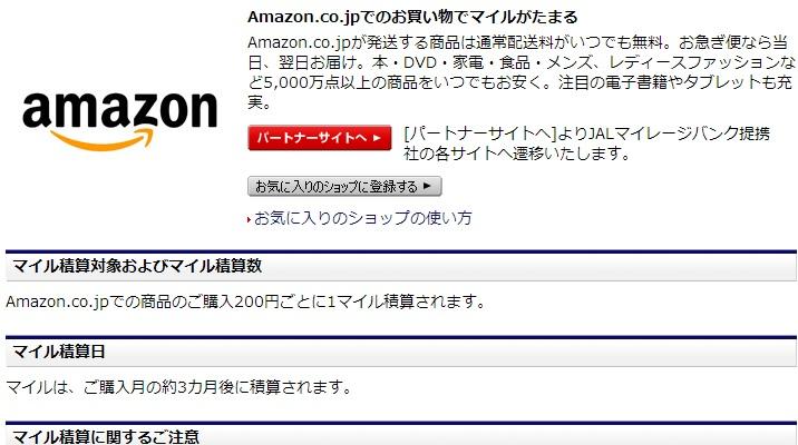 JMBモールのAmazon
