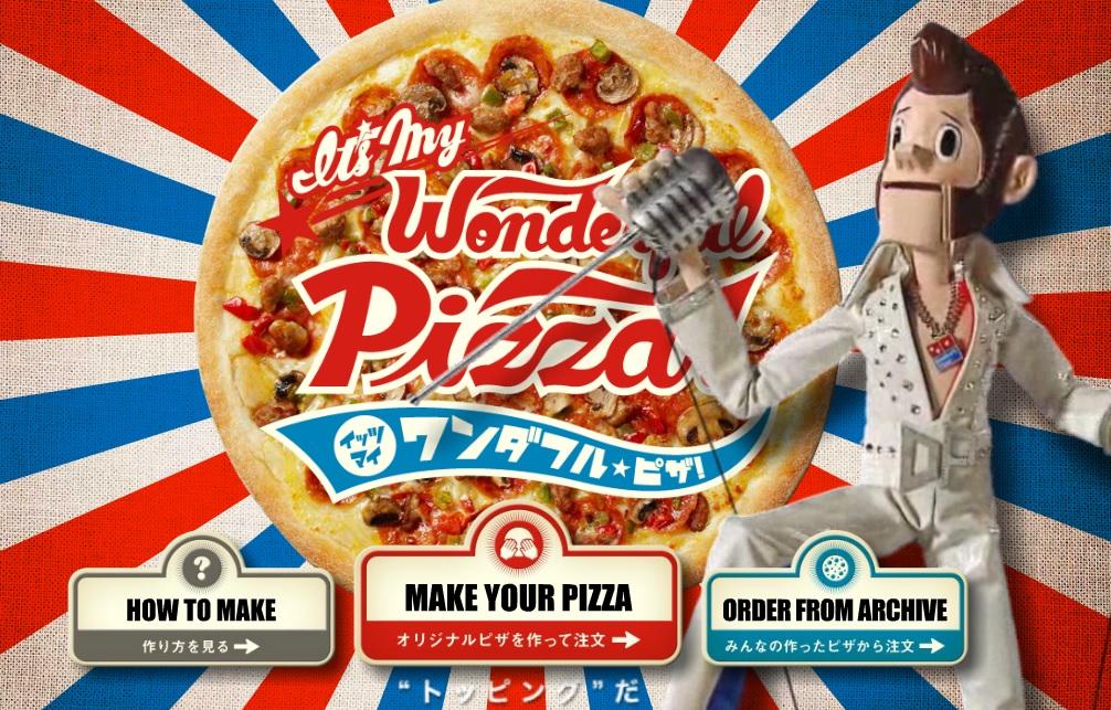 ドミノピザのワンダフルピザ