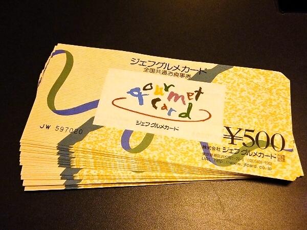 ジェフグルメカード40枚