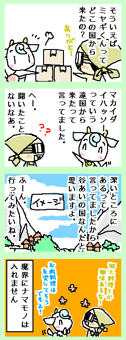 [ポンチマンガ第119話]