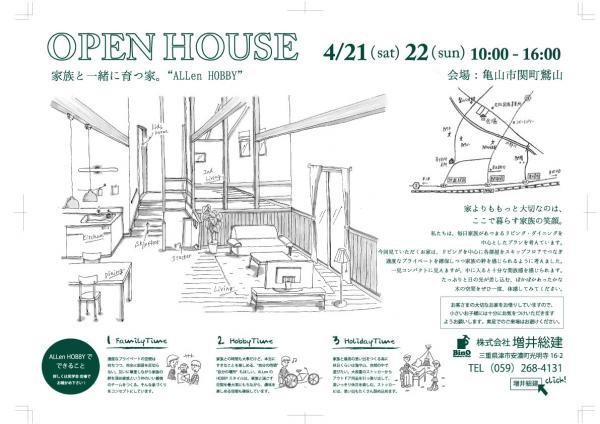 OPEN-HOUSE-[譖エ譁ー貂医∩]_convert_20120417174036