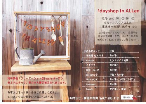 1day+shop繝輔Λ繧、繝、繝シ_convert_20121105180439