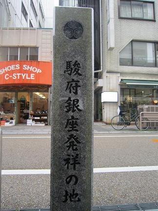 銀座石碑1