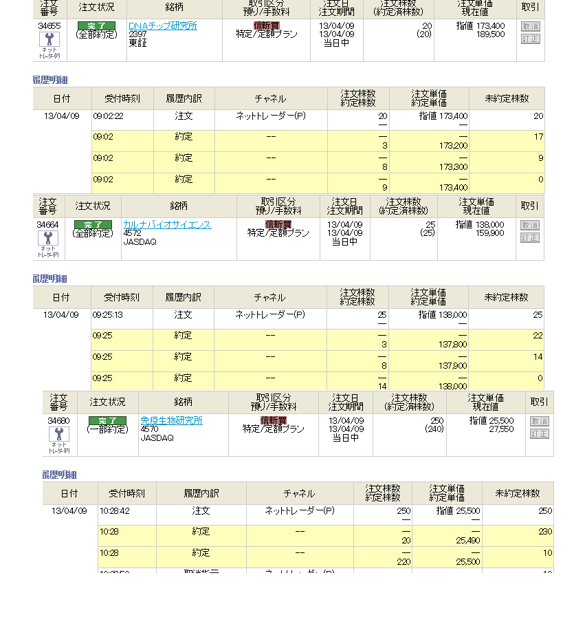 2013040912100618f.png