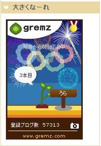 gremz_olympicnight.jpg