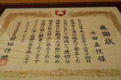 [写真]君津消防署から授与された感謝状