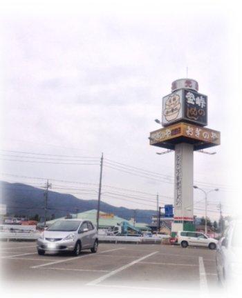 20130430suwaoginoya.jpg