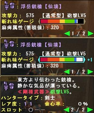 senkyou_20120707093938.jpg