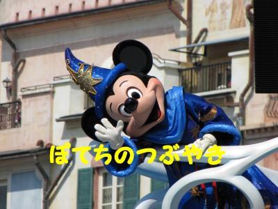 20120315 ビーマジミッキー1