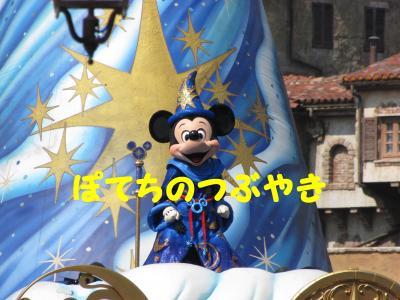 20120315 ビーマジミッキー