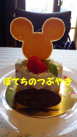 20120726 ケーキ